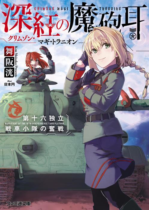 深紅の魔砲耳――第十六独立戦車小隊の奮戦拡大写真