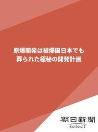 原爆開発は被爆国日本でも 葬られた極秘の開発計画
