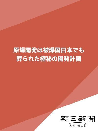 原爆開発は被爆国日本でも 葬られた極秘の開発計画-電子書籍