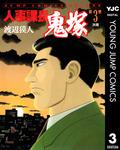 人事課長鬼塚 3-電子書籍