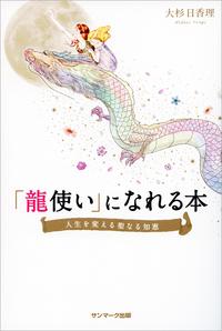 「龍使い」になれる本-電子書籍