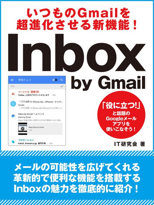 いつものGmailを超進化させる新機能! Inbox by Gmail拡大写真