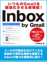 いつものGmailを超進化させる新機能! Inbox by Gmail-電子書籍