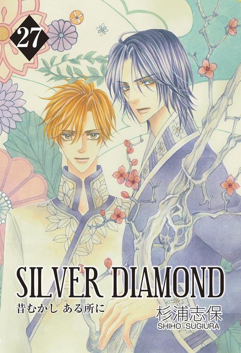 SILVER DIAMOND 27巻拡大写真