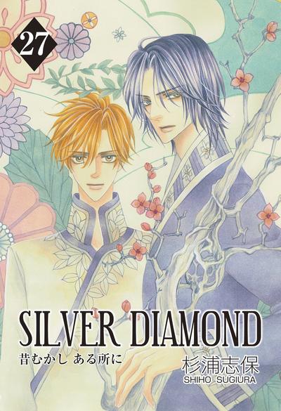 SILVER DIAMOND 27巻-電子書籍