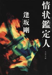 情状鑑定人-電子書籍