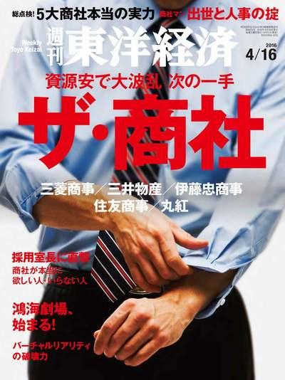 週刊東洋経済 2016年4月16日号-電子書籍