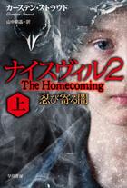 ナイスヴィル2 忍び寄る闇(ハヤカワ文庫NV)