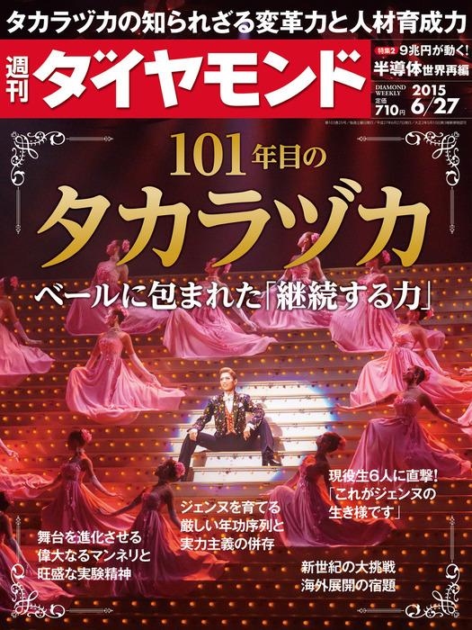 週刊ダイヤモンド 15年6月27日号拡大写真