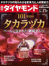 週刊ダイヤモンド 15年6月27日号