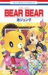 BEAR BEAR 1巻-電子書籍