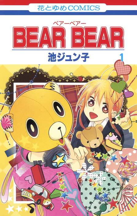 BEAR BEAR 1巻-電子書籍-拡大画像