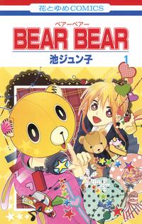 BEAR BEAR 1巻