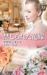禁じられた花嫁-電子書籍