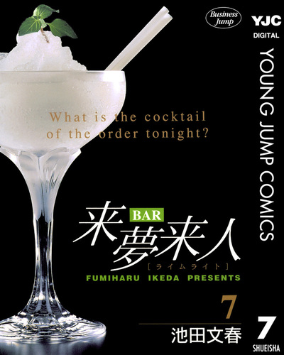 BAR来夢来人 7-電子書籍