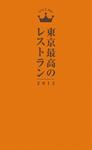 東京最高のレストラン2015-電子書籍