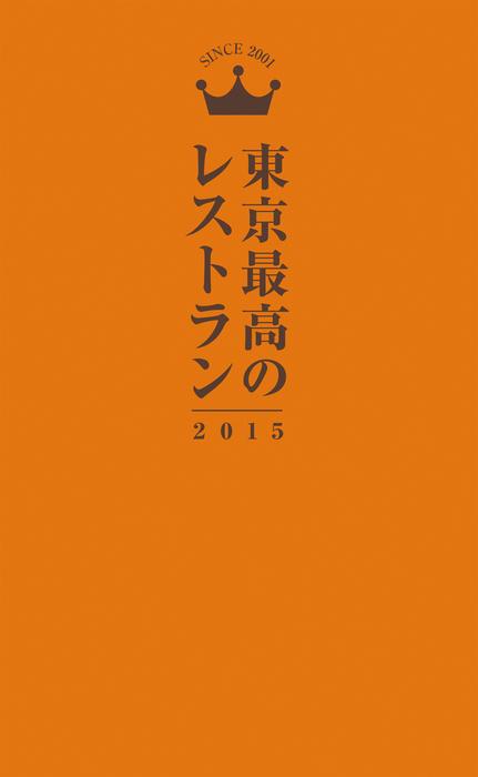 東京最高のレストラン2015拡大写真