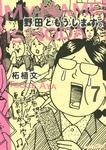 野田ともうします。(7)-電子書籍