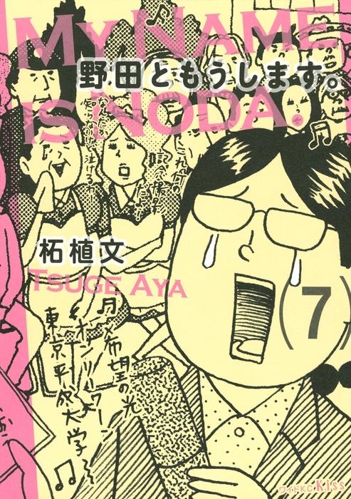 野田ともうします。(7)拡大写真