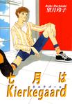 七月はKierkegaard(キルケゴール)-電子書籍