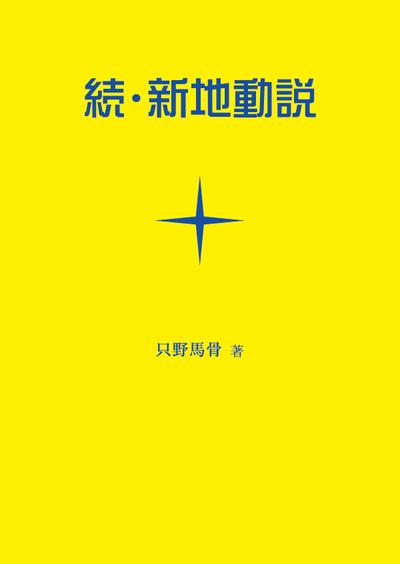 続・新地動説-電子書籍