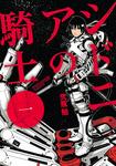 シドニアの騎士(1)-電子書籍