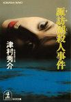 諏訪湖殺人事件-電子書籍
