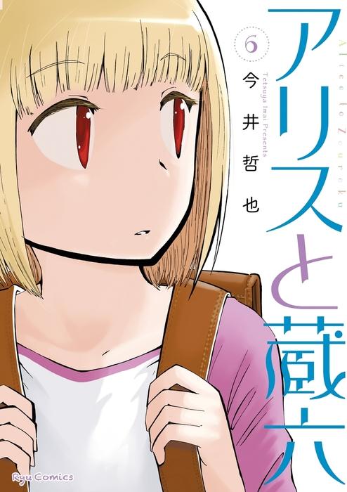 アリスと蔵六(6)【特典ペーパー付き】拡大写真