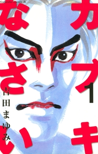 カブキなさい(1)-電子書籍
