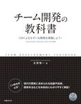 チーム開発の教科書 C#によるモダンな開発を実践しよう!-電子書籍