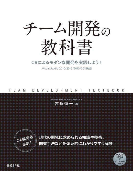 チーム開発の教科書 C#によるモダンな開発を実践しよう!拡大写真