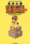 おみたま通販便 (2)-電子書籍