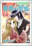 薔薇の聖痕『フレイヤ連載』 64話-電子書籍
