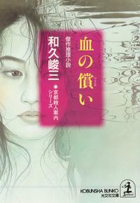 血の償(つぐな)い~京都殺人案内シリーズ~