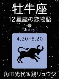 牡牛座 -12星座の恋物語-