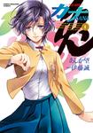 カナ 丹花の闘牌(1)-電子書籍