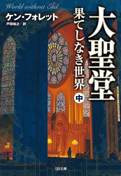 大聖堂―果てしなき世界(中)-電子書籍-拡大画像
