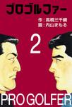 プロゴルファー2-電子書籍