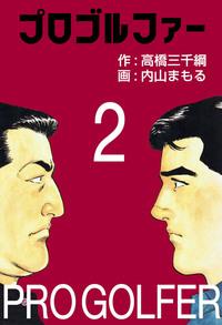 プロゴルファー 2-電子書籍