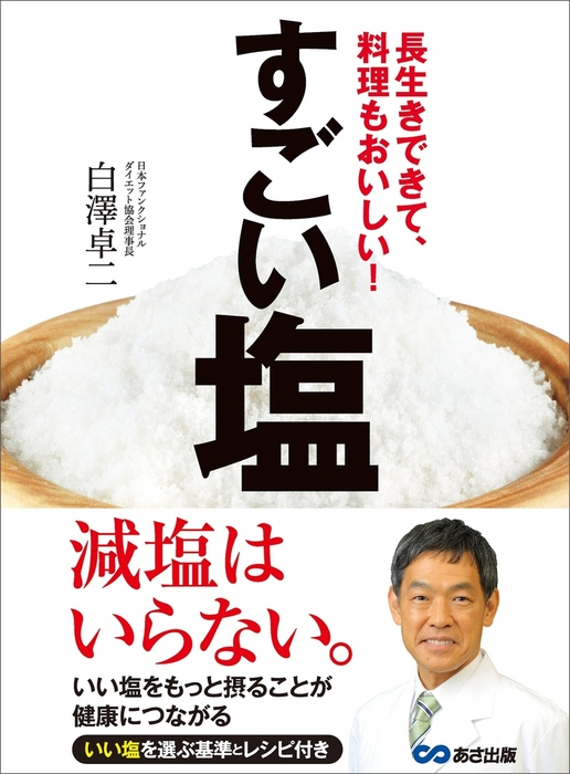すごい塩―――長生きできて、料理もおいしい!拡大写真