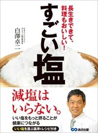 すごい塩―――長生きできて、料理もおいしい!-電子書籍