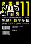 黒鷺死体宅配便(11)-電子書籍
