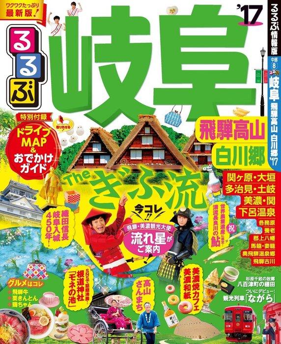 るるぶ岐阜 飛騨高山 白川郷'17-電子書籍-拡大画像