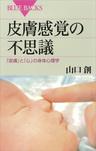 皮膚感覚の不思議 「皮膚」と「心」の身体心理学-電子書籍