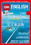 [音声DL付き]CNN ENGLISH EXPRESS 2016年6月号-電子書籍