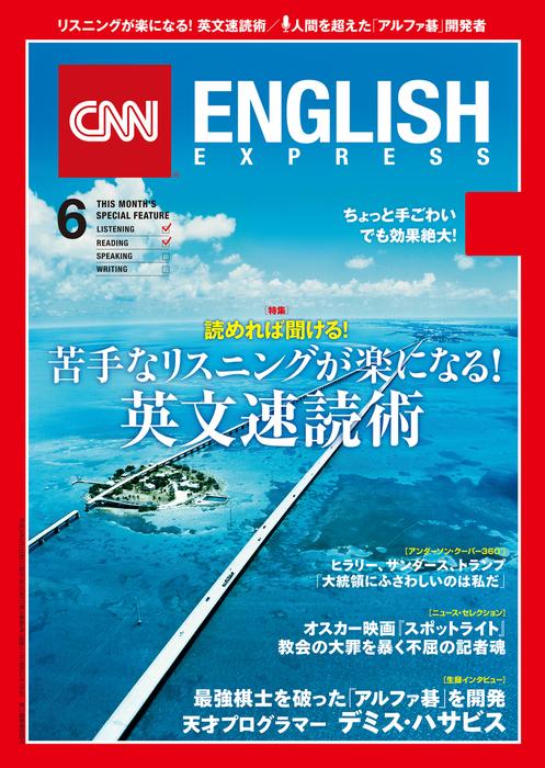 [音声DL付き]CNN ENGLISH EXPRESS 2016年6月号-電子書籍-拡大画像