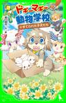 ドギーマギー動物学校(8) すてられた子犬たち-電子書籍