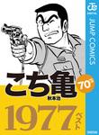 こち亀70's 1977ベスト-電子書籍