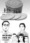 土産の味 銘菓誕生秘話 第7話 ゴーフル-電子書籍