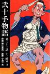 弐十手物語(21)-電子書籍